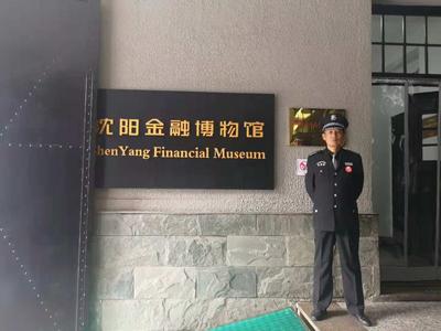 铁岭金融博物馆